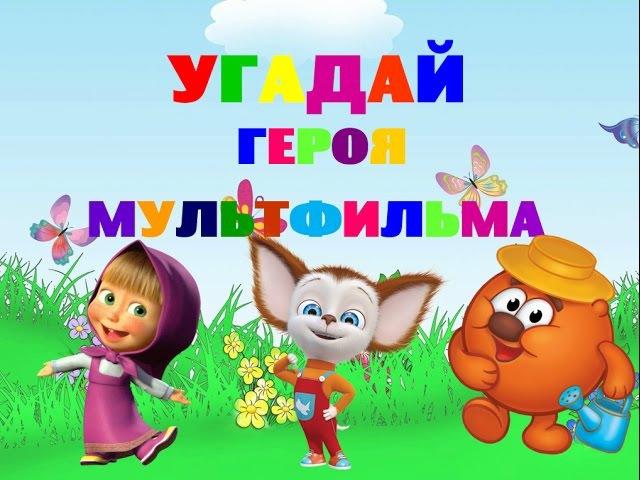 Загадки для детей Герои мультфильмов Фразы из мультфильмов Барбоскины Смешарики