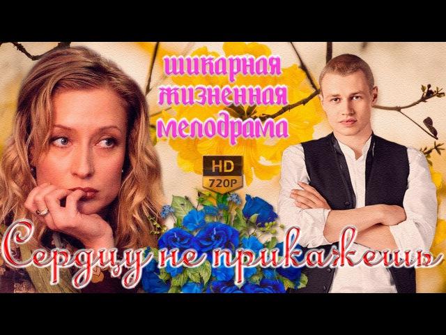 Шикарная мелодрама СЕРДЦУ НЕ ПРИКАЖЕШЬ. Фильмы и сериалы 2016 2017 в HD