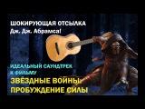 ИДЕАЛЬНЫЙ САУНДТРЕК К ЗВЁЗДНЫМ ВОЙНАМ - Various Artists Soundtrack
