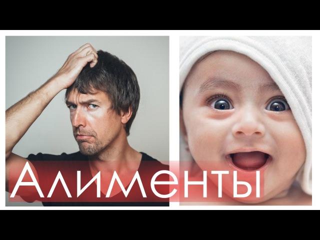 Алименты - Кому Кормить Ребенка Алекс Лесли пикап пранк шоу