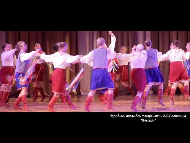 Украинский танец Плескач, Г. Екатеринбург, 31.05.2015г.