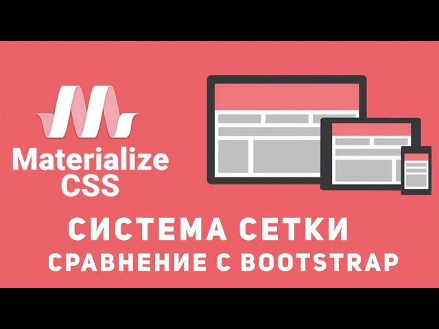 Уроки Materialize css 3 - Система сетки. Сравнение с Bootstrap.