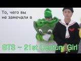 То, чего вы не замечали в 'BTS - 21st Century Girl' Dance Practice (Halloween ver.)'