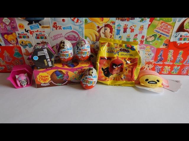 Сюрпризы Маша и медведь Тролли Монстр Хай Злые птички Trolls Monstr High Minis Surprise Toys