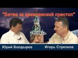 ДЕБАТЫ (часть 2): Игорь Стрелков и Юрий Болдырев отвечают на вопросы зрителей РОЙ ...