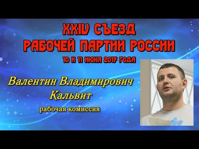 XXIV Съезд РПР (10 и 11 июня 2017 г.). В.В.Кальвит (рабочая комиссия).
