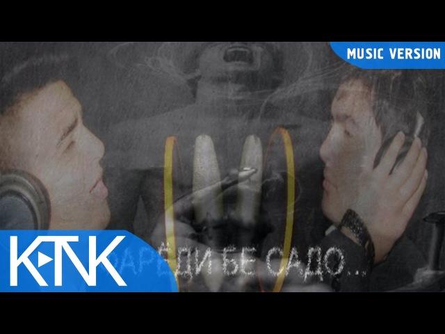 Farahmand Karimov Shahriyor Barotov - Фарёди бе садо (music version)