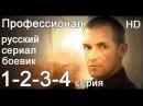 СУПЕР СЕРИАЛ БОЕВИК PROFЕSSIONAL 1 -4 с.Лучшие сериалы