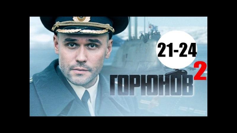 Горюнов. Корабль отстоя 2 сезон 21-24 серия (2017) мелодрама фильм сериал