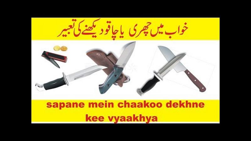 सपने में चाकू की व्याख्या sapane mein chaakoo dekhne kee vyaakhya خواب میں چ 172