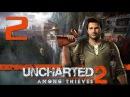 Uncharted 2 Среди воров Among Thieves - Глава 2 Напролом 2 PS4 60fps