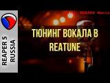 Тюнинг вокала в ReaTune - Эффекты и плагины в REAPER