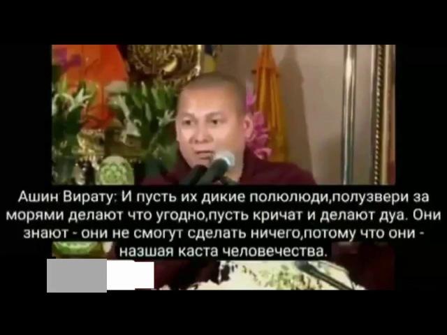 Буддистский монах Ашин Вирату жестко про мусульман