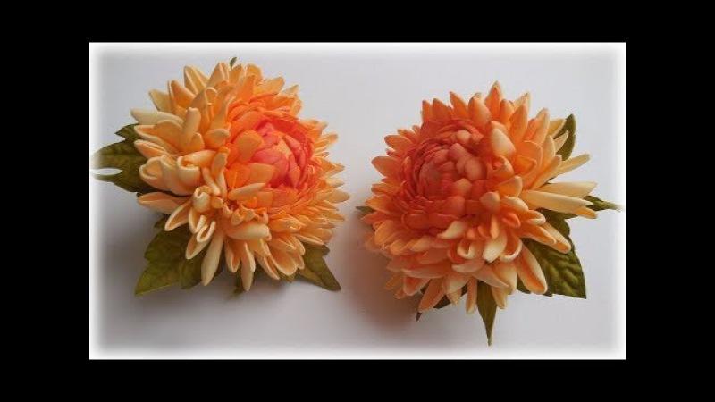 МК Хризантемы из фоамирана на резинке / Chrysanthemum of foamIran