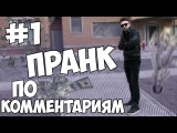 ПРАНК ПО КОММЕНТАРИЯМ