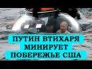 Ядерные кроты Путина. Затаились у берегов США и ждут команды