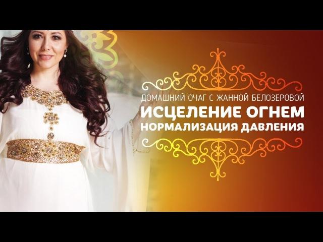 Лечение артериальной гипертензии Сеанс исцеления огнём от Жанны Белозёровой