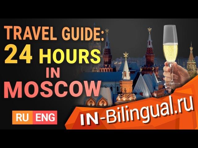 Путеводитель: 24 часа в Москве / Travel Guide: 24 hours in Moscow