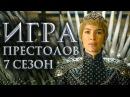 Игра престолов 7 сезон Обзор / Трейлер 4 на русском