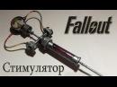 Стимулятор из игры Fallout своими руками Stimpack fallout how to make DIY