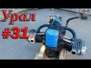 Мотоцикл Урал. 31. Запуск двигателя после ремонта.