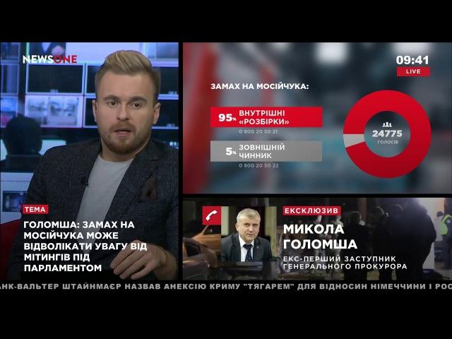 Голомша: покушение на Мосийчука может отвлекать внимание от митингов под парламентом 26.10.17
