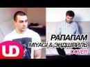 Рапапам — MiyaGi Эндшпиль (Cover) Полярный и Банкес