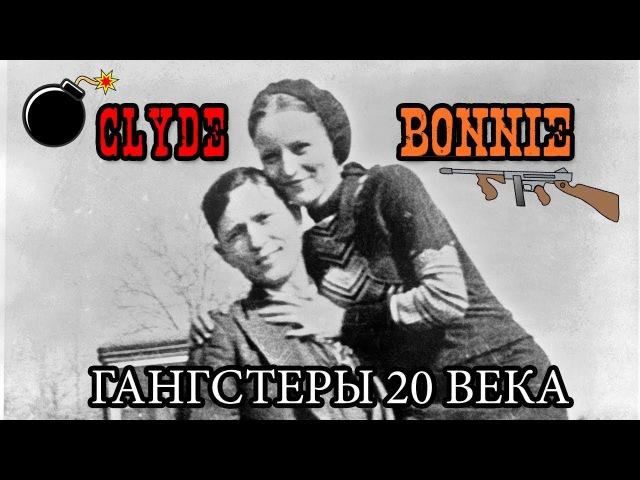 Бонни и Клайд - самые известные влюблённые гангстеры