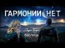 Андрей Гризли BELL KA Гармонии нет премьера клипа 2017