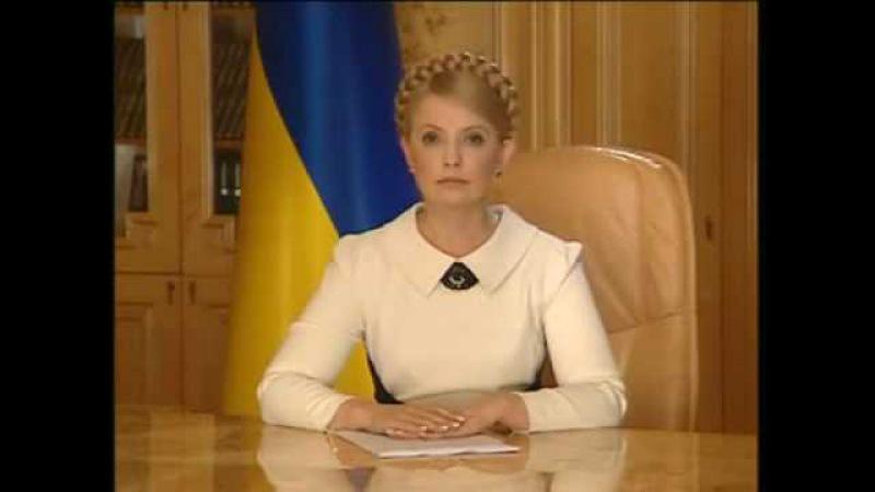 Тимошенко: Все пропало!