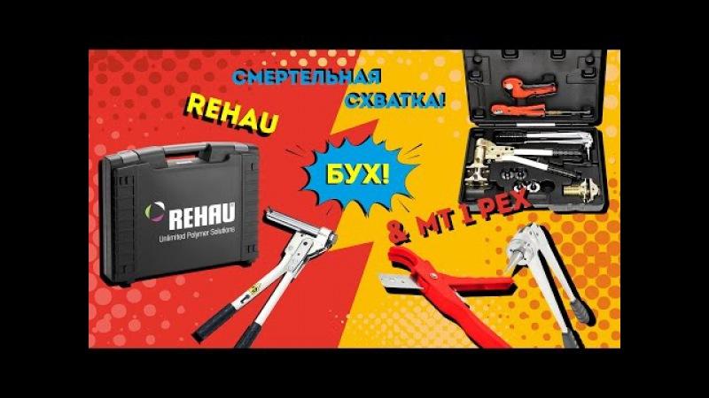 Rehau rautool m1 Китайский комплект PEX MT1 и MT2