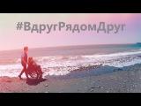 Юлия Самойлова. «Вдруг рядом друг». Премьера песни (Official Video) 2017