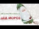 Как сшить примитивную игрушку Деда Мороза своими руками Новогодние украшения