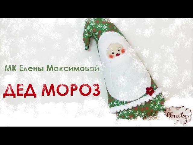 Как сшить примитивную игрушку Деда Мороза своими руками. Новогодние украшения.
