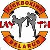 Кикбоксинг и тайландский бокс Беларуси