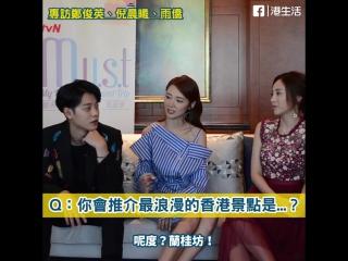 10.10.17 My Unexpected Sweet Trip Jung Joonyoung x Avabibu x ElvaNi interview