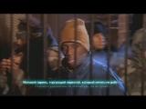 Wu-Tang Clan - C.R.E.A.M  Русские Субтитры
