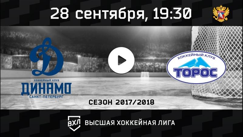 Динамо СПб - Торос Нефтекамск