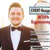 Ведущий на свадьбу, Свадьба Казань