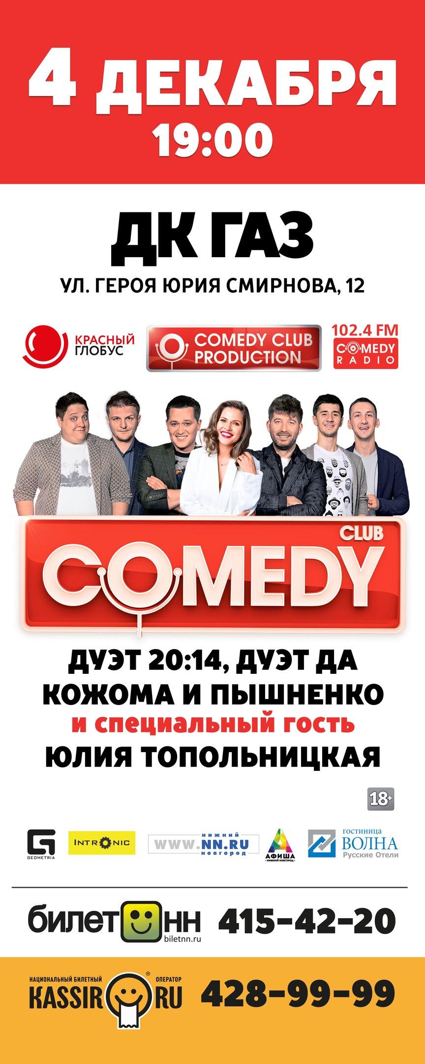 Comedy Club в НН