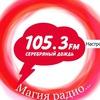 Радио Серебряный Дождь Великий Новгород 105,3 FM