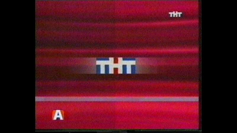 Staroetv.su / Анонсы реклама (ТНТ-Абакан, 5 ноября 2002)