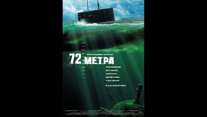 72* метра