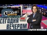 Сегодня вечером с Андреем Малаховым - Женя Белоусов  24.06.2017