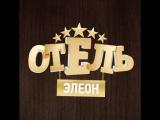 ОТЕЛЬ ЭЛЕОН. Что Милош Бикович не будет сниматься в 3 сезоне