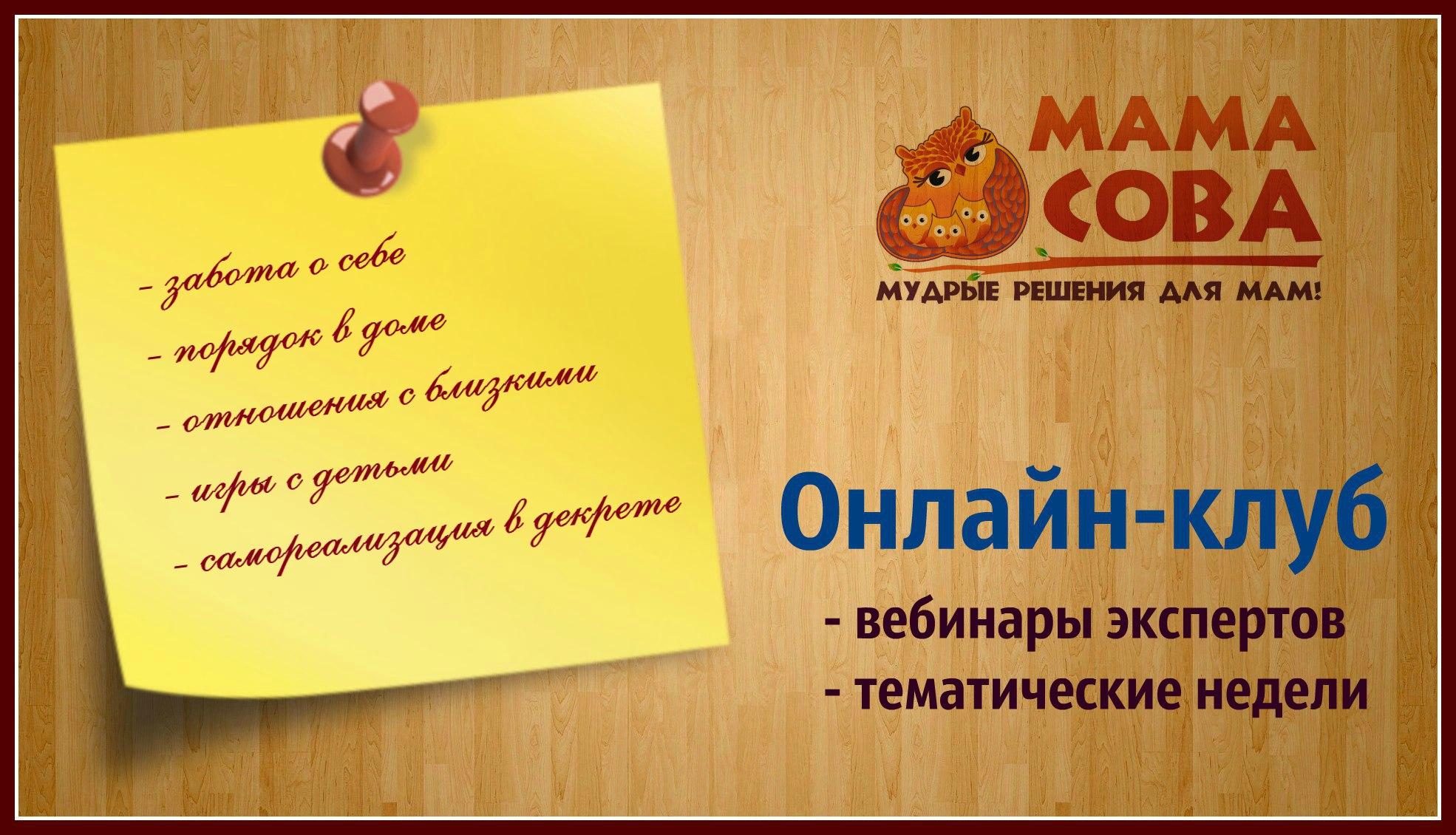 онлайн-клуб МАМА СОВА, вебинар, тематическая неделя, мама сова, Погодина