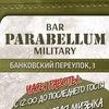 Military bar PARABELLUM