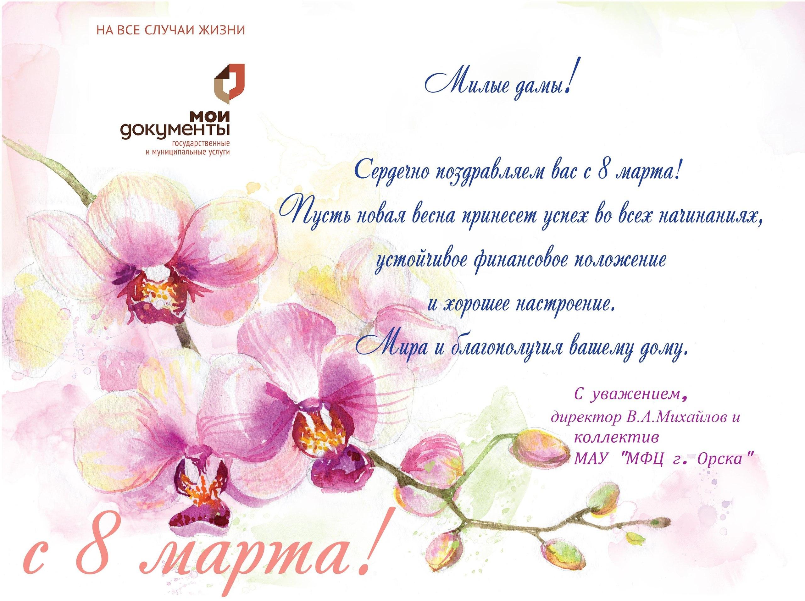 Поздравления с 8 марта бизнес леди своими словами