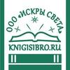 Интернет-магазин KNIGISIBRO.RU