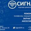 Signal34 ремонт и запчасти Волгоград Краснодар